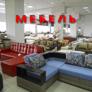 Магазины мебели Беи