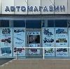 Автомагазины в Бее