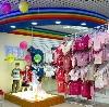 Детские магазины в Бее